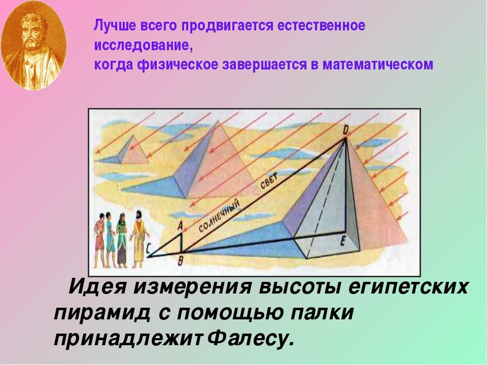 Идея измерения высоты египетских пирамид с помощью палки принадлежит Фалесу....
