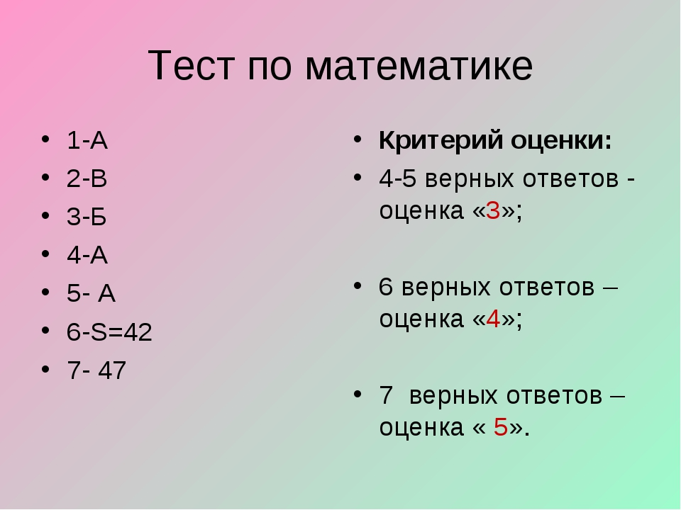 Тест по математике 1-А 2-В 3-Б 4-А 5- А 6-S=42 7- 47 Критерий оценки: 4-5 вер...
