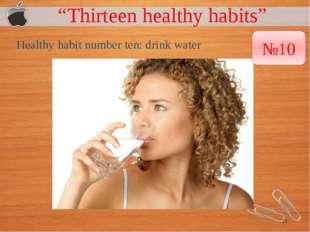 """""""Thirteen healthy habits"""" Healthy habit number ten: drink water №10"""