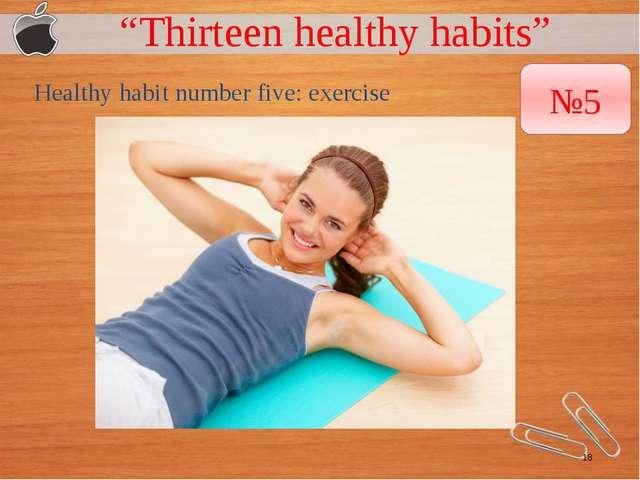 """""""Thirteen healthy habits"""" Healthy habit number five: exercise №5"""