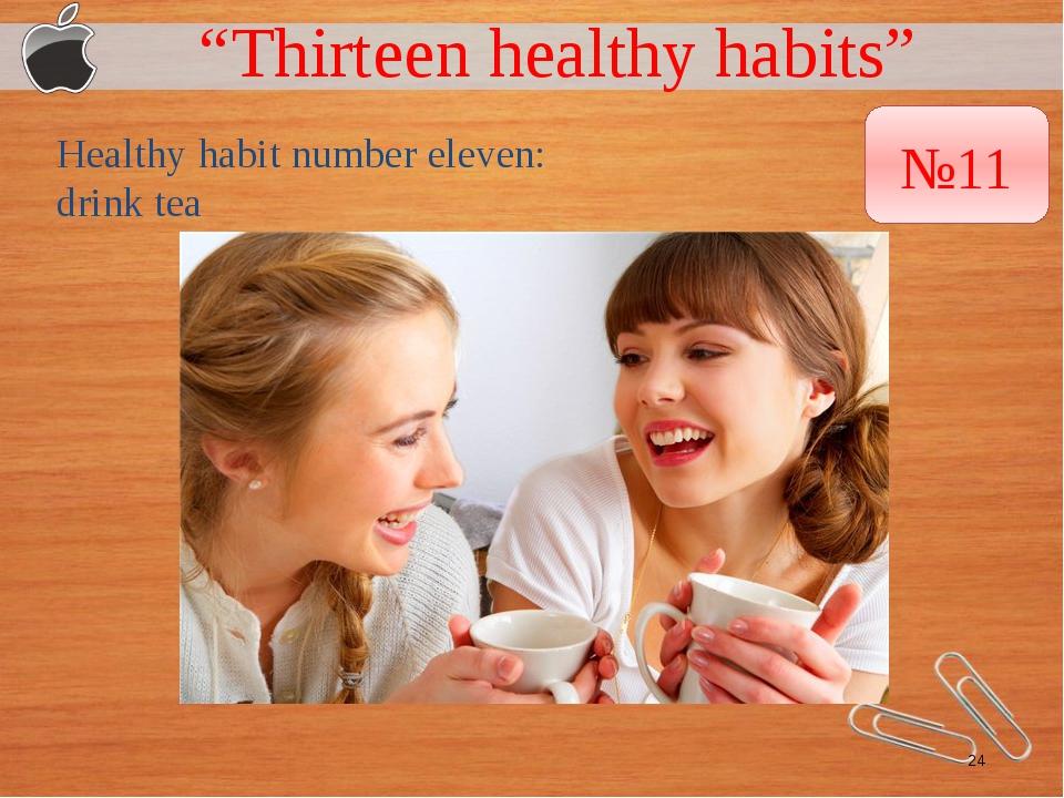 """""""Thirteen healthy habits"""" Healthy habit number eleven: drink tea №11"""