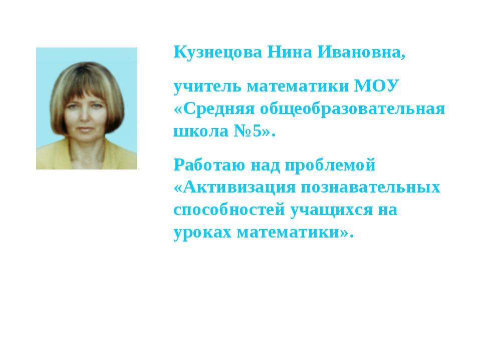 Кузнецова Нина Ивановна, учитель математики МОУ «Средняя общеобразовательная...