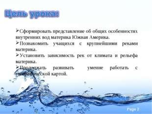 Сформировать представление об общих особенностях внутренних вод материка Южна