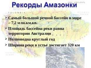 Самый большой речной бассейн в мире – 7,2 млн.км.кв. Площадь бассейна реки ра