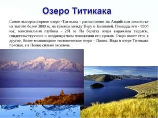Самое высорокогорное озеро -Титикака - расположено на Андийском плоскогье на