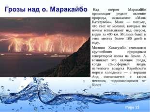 Над озером Маракайбо происходит редкое явление природы, называемое «Маяк Кат