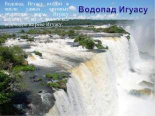 Водопад Игуасу входит в число самых крупных водопадов мира. Игуасу состоит из