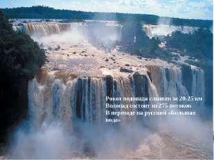 Рокот водопада слышен за 20-25 км Водопад состоит из 275 потоков В переводе н