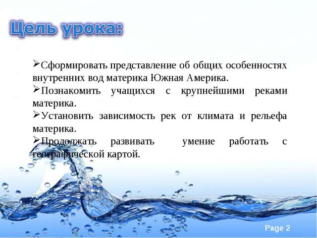 Сформировать представление об общих особенностях внутренних вод материка Южна...