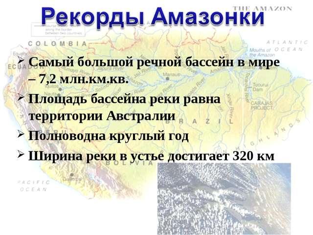 Самый большой речной бассейн в мире – 7,2 млн.км.кв. Площадь бассейна реки ра...