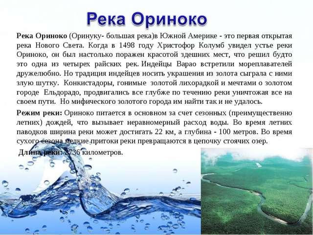 Река Ориноко(Оринуку- большая река)в Южной Америке - это первая открытая рек...