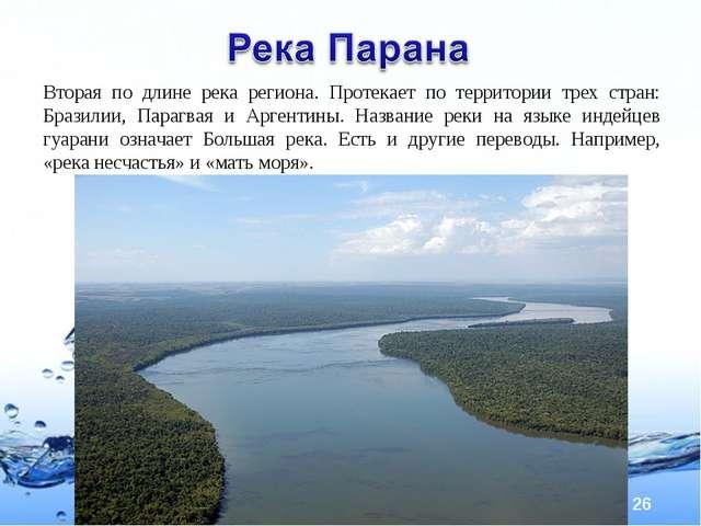 Вторая по длине река региона. Протекает по территории трех стран: Бразилии, П...