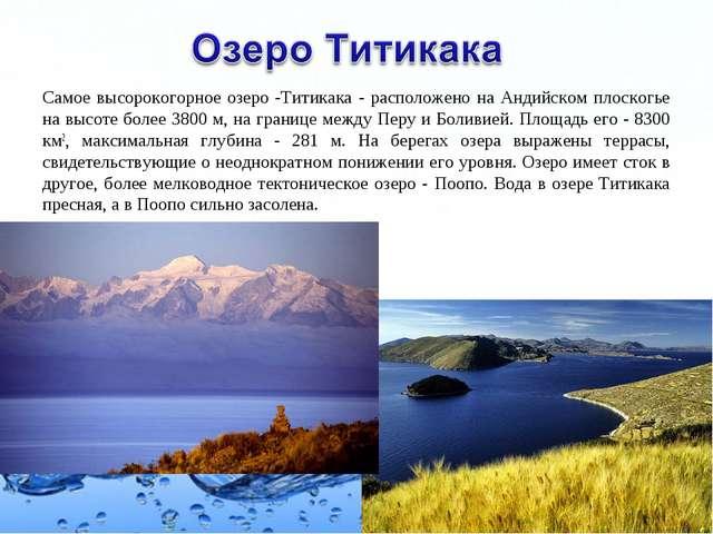 Самое высорокогорное озеро -Титикака - расположено на Андийском плоскогье на...