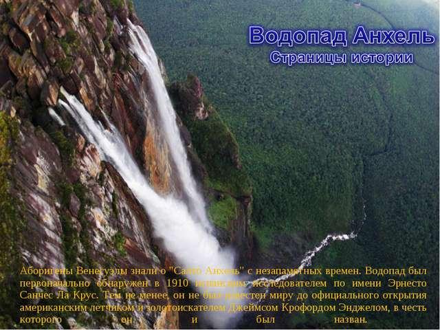 """Аборигены Венесуэлы знали о """"Салто Анхель"""" с незапамятных времен. Водопад был..."""