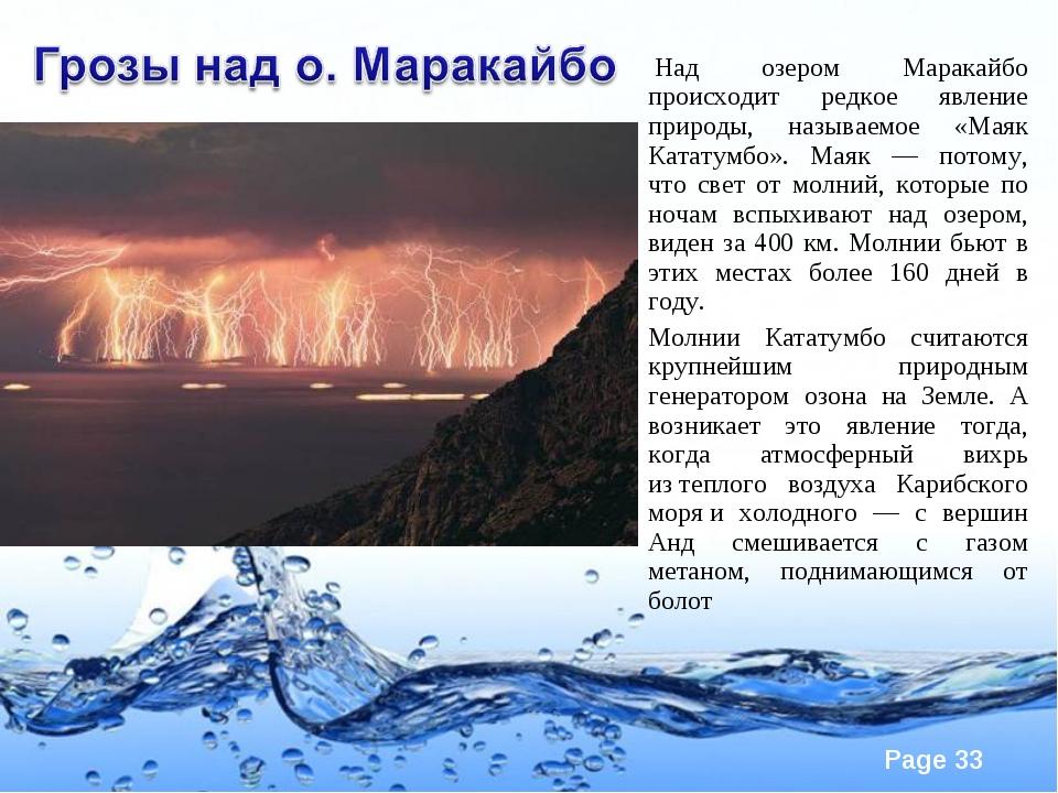 Над озером Маракайбо происходит редкое явление природы, называемое «Маяк Кат...