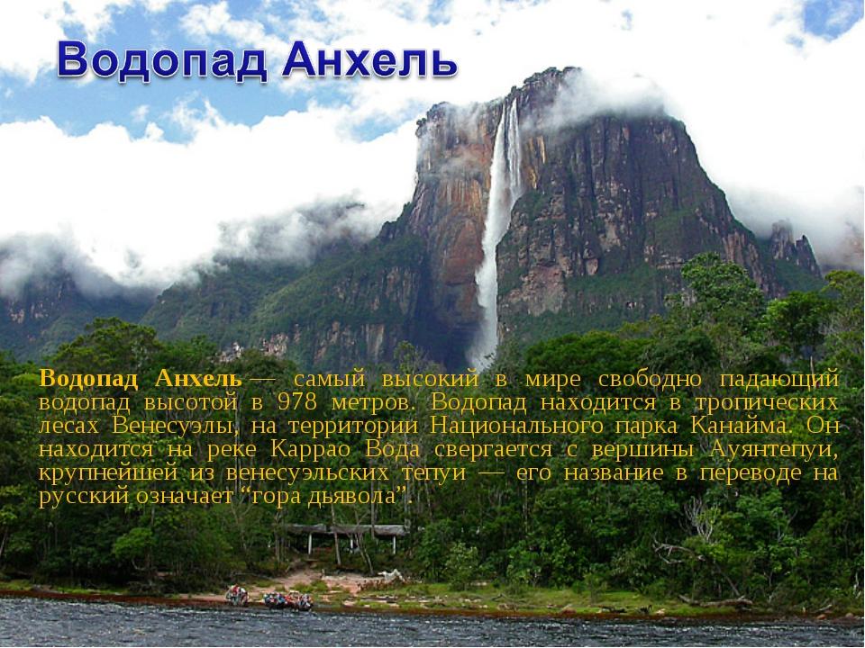 Водопад Анхель— самый высокий в мире свободно падающий водопад высотой в 978...