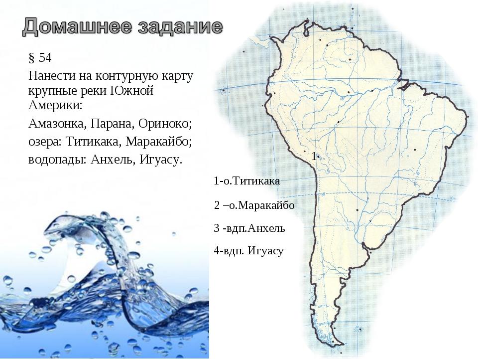 § 54 Нанести на контурную карту крупные реки Южной Америки: Амазонка, Парана,...