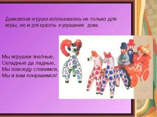 Дымковские игрушки использовались не только для игры, но и для красоты и укра