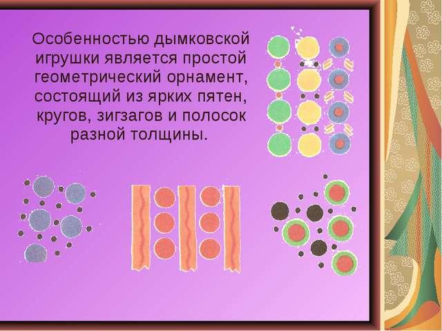 Особенностью дымковской игрушки является простой геометрический орнамент, сос...