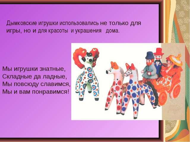 Дымковские игрушки использовались не только для игры, но и для красоты и укра...
