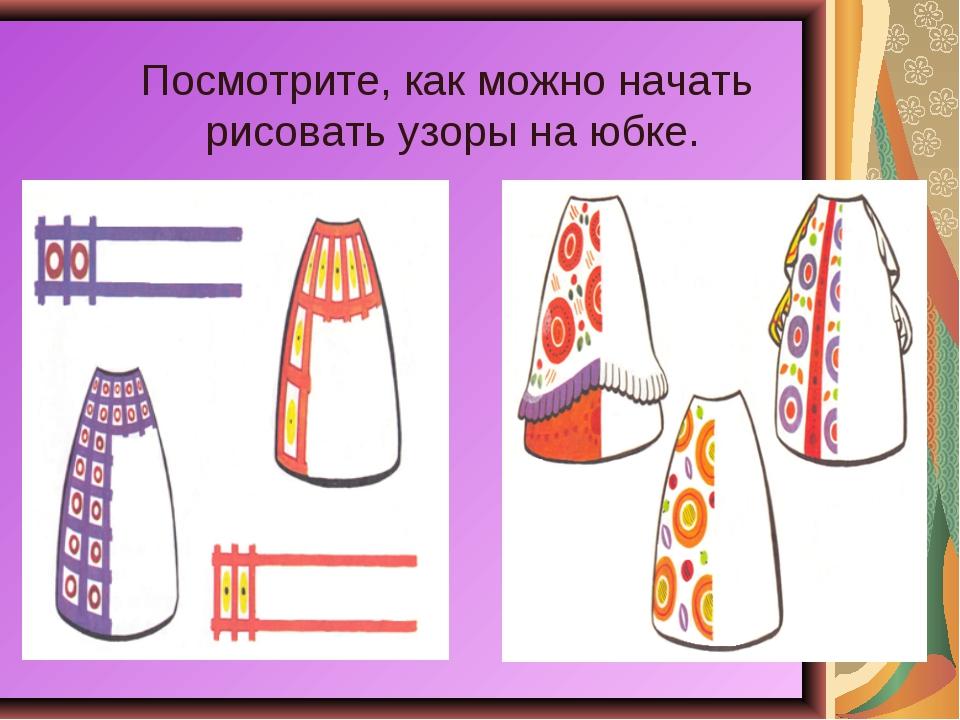 Посмотрите, как можно начать рисовать узоры на юбке.