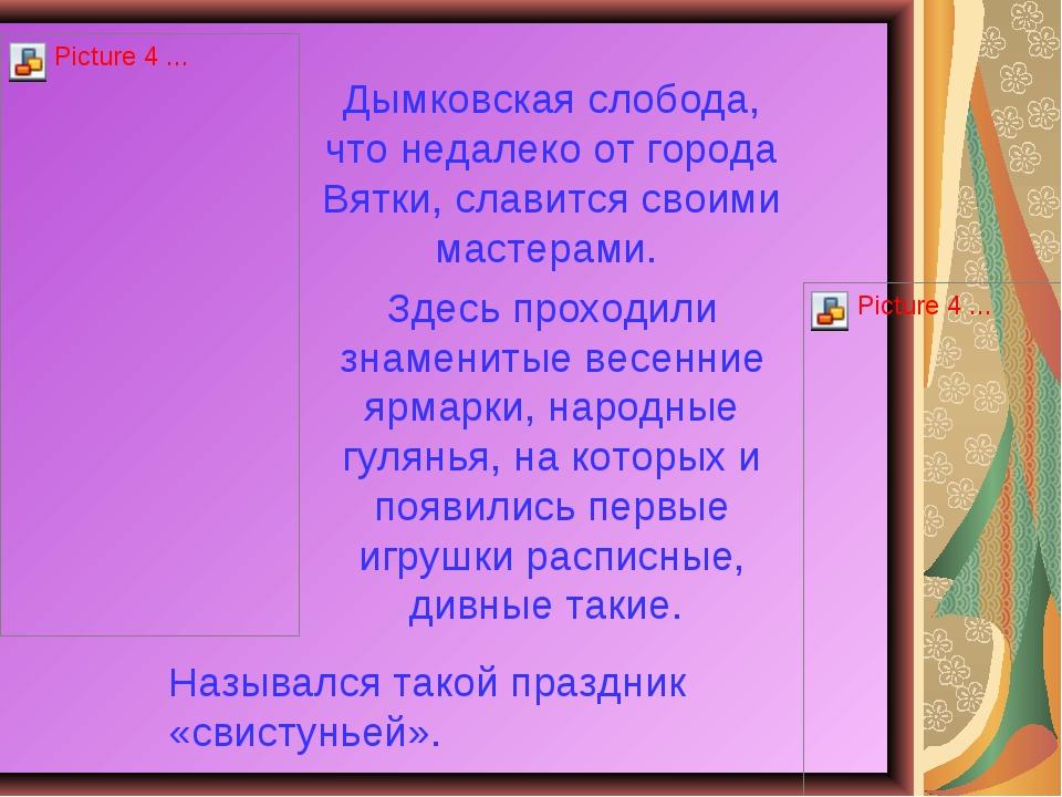 Назывался такой праздник «свистуньей». Дымковская слобода, что недалеко от го...