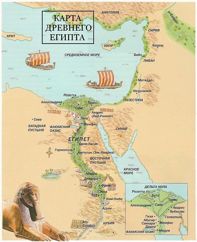 Подробная туристическая карта Египта на русском языке. Карта древнего Египта. Египет