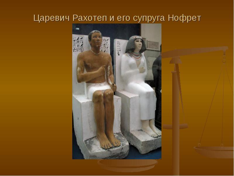 Скульптурные памятники Древнего Египта Скульптурные памятники Древнего Египта