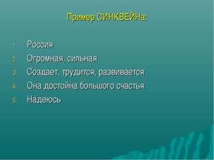 Пример СИНКВЕЙНа: Россия Огромная, сильная Создает, трудится, развивается Она