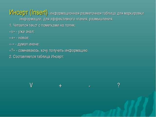 Инсерт (Insert)- информационная разметочная таблица для маркировки информации...