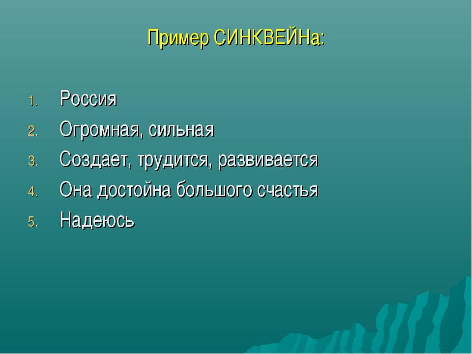 Пример СИНКВЕЙНа: Россия Огромная, сильная Создает, трудится, развивается Она...