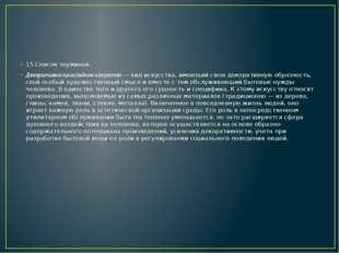 15.Список терминов. Декоративно-прикладное искусство—вид искусства, имеющи