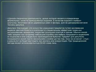 4.Дизайн-творческая деятельность, целью которой является определение формаль