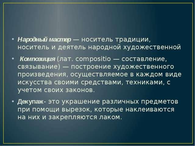 Народный мастер—носитель традиции, носитель и деятель народной художествен...