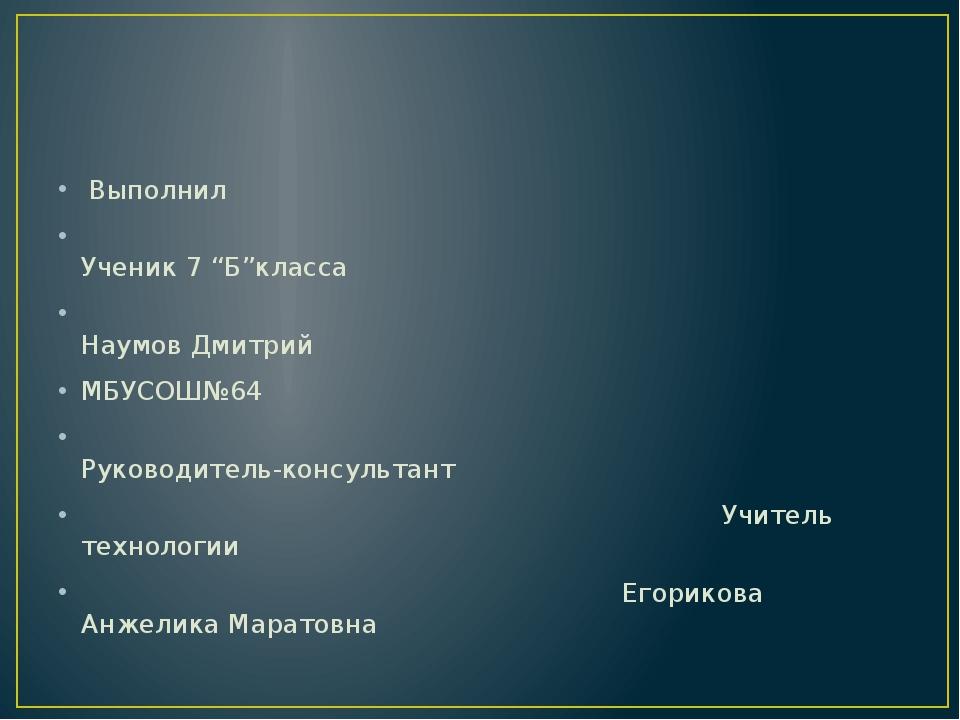 """Выполнил Ученик 7 """"Б""""класса Наумов Дмитрий МБУСОШ№64 Руководитель-консультан..."""