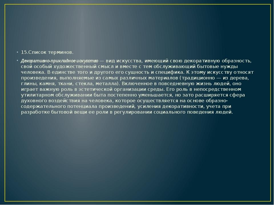 15.Список терминов. Декоративно-прикладное искусство—вид искусства, имеющи...
