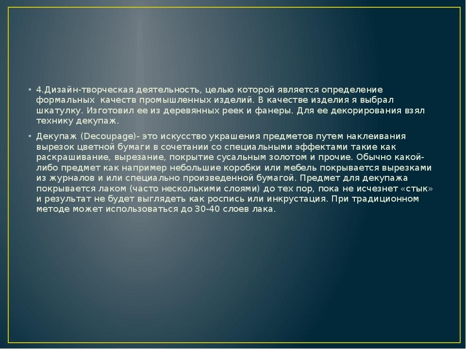 4.Дизайн-творческая деятельность, целью которой является определение формаль...