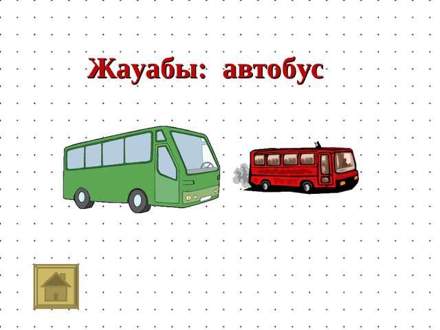 Жауабы: автобус