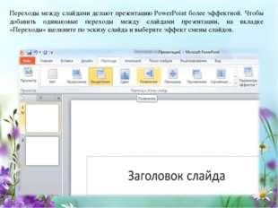 Переходы между слайдами делают презентацию PowerPoint более эффектной. Чтобы