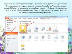 Для новых презентаций PowerPoint по умолчанию использует шаблон презентации.