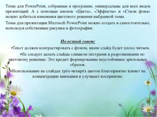 Темы для PowerPoint, собранные в программе, универсальны для всех видов презе