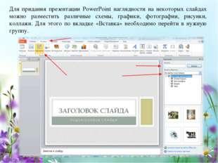 Для придания презентации PowerPoint наглядности на некоторых слайдах можно ра