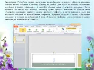 Презентацию PowerPoint можно значительно разнообразить, используя эффекты ани