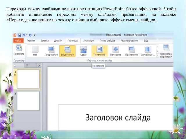 Переходы между слайдами делают презентацию PowerPoint более эффектной. Чтобы...