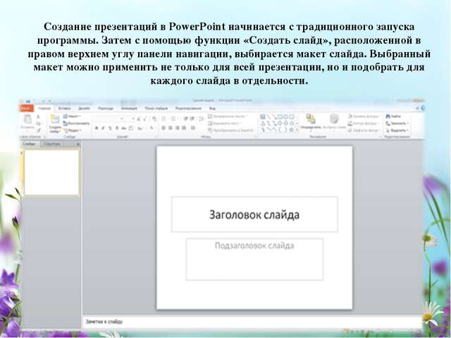 Создание презентаций в PowerPoint начинается с традиционного запуска программ...