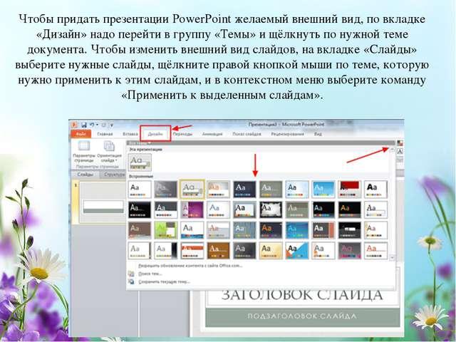 Чтобы придать презентации PowerPoint желаемый внешний вид, по вкладке «Дизайн...