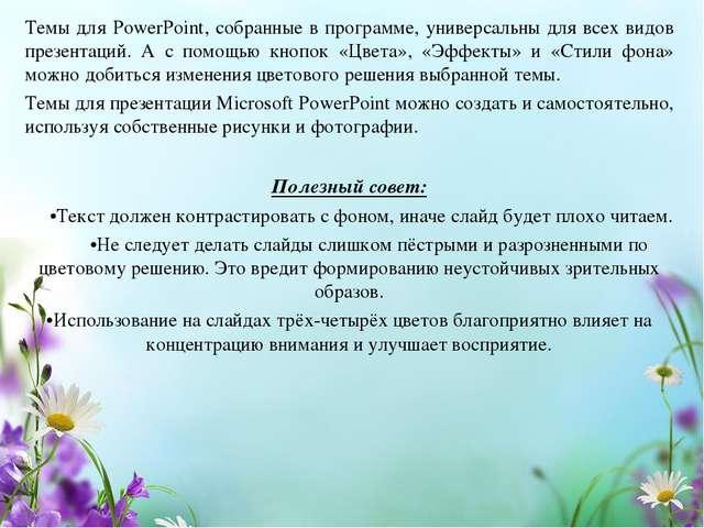 Темы для PowerPoint, собранные в программе, универсальны для всех видов презе...