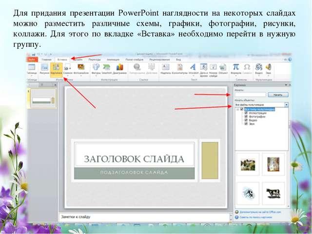 Для придания презентации PowerPoint наглядности на некоторых слайдах можно ра...