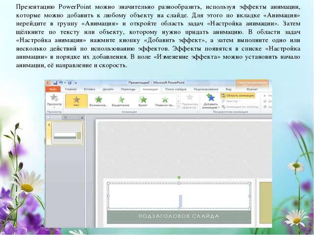 Презентацию PowerPoint можно значительно разнообразить, используя эффекты ани...