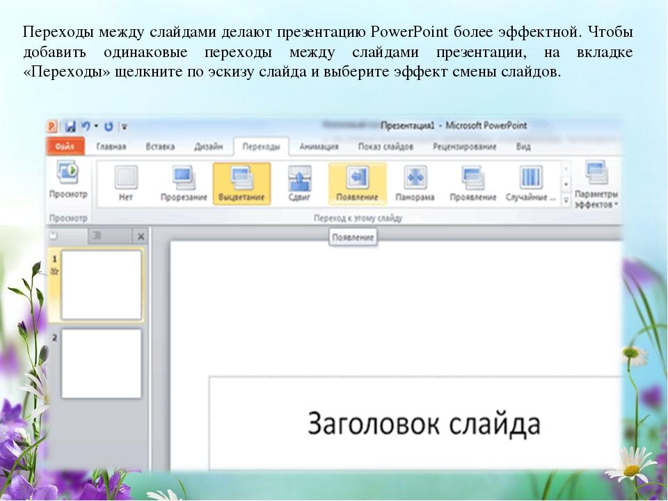 Инструкция как сделать презентацию на компьютере